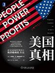 美国真相:民众、政府和市场势力的失衡与再平衡-约瑟夫·E.斯蒂格利茨-华章有声读物