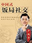 中国式饭局社交-卢战卡-卢战卡