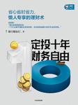 定投十年财务自由(免费)-银行螺丝钉-中信书院