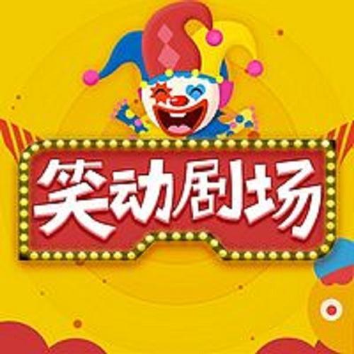 笑动剧场|北京电视台喜剧节目-佚名-佚名