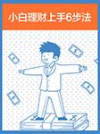 小白理财上手6步法-陶朱-精雕细课