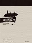 耶路撒冷(茅盾文学奖得主徐则臣作品)-徐则臣-悦库时光,王明军