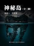 神秘岛(下)-凡尔纳-李野墨