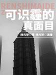 可识霾的真面目-杨元琴-杨元琴