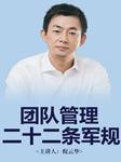 团队管理二十二条军规-倪云华-四川数字出版传媒