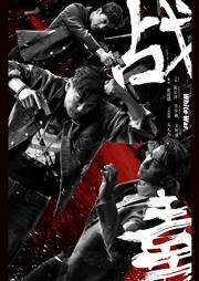 战毒(黄宗泽主演同名电视剧)-王文杰-幻想工场小幻