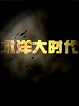 北洋大时代1(大型历史纪录片原声录制)-上海上德文化传播有限公司-上海上德文化传播有限公司