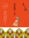 亲爱的三毛(三毛经典作品)-三毛-播音王小暖,新经典
