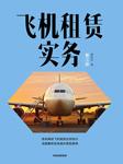 飞机租赁实务-谭向东-中信书院