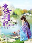 神医灵泉:贵女弃妃(上部)-予方-温小水