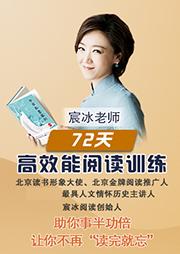 72天高效阅读训练-宸冰阅读(北京)文化传媒有限公司-宸冰读书