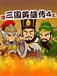 三国英雄传(第四部)-熊猫啃书-播音熊猫啃书