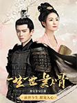 一生一世美人骨(《一生一世》《周生如故》原著)-墨宝非宝-姜广涛