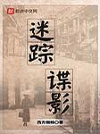 迷踪谍影-西方蜘蛛-清涵663688501