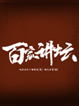 百家讲坛(马未都趣解历史)-北京人民广播电台-钱文忠