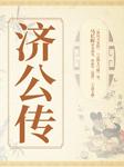 济公传(马长辉演播)-马长辉-马长辉