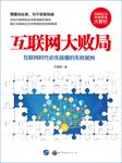 互联网大败局-韦康博-播音鑫垚