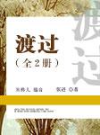 渡过(全2册,抑郁症治愈)-张进-朱株儿