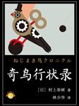 奇鸟行状录(日本侵略真相·村上春树作品)-[日]村上春树-译文有声,主播张震