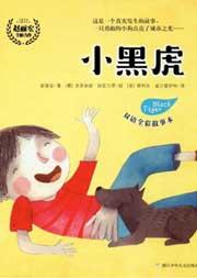 小黑虎-赵丽宏-浙江少年儿童出版社