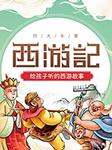 西游记丨中国家庭的文学经典丨语文教材七年级上同步-吴承恩-娱悦佳音
