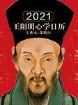 2021王阳明心学日历|度阴山主讲|每日一句心学名言-度阴山-读客熊猫君