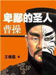 卑鄙的圣人:曹操-王晓磊-读客熊猫君
