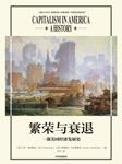 繁荣与衰退(美国演变史)-[美]艾伦·格林斯潘,[美]阿德里安·伍尔德里奇-中信书院