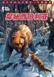 秘境大探险:探秘西伯利亚-姜永育-一木