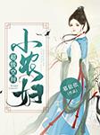 超级空间小农妇-慕依依-雪儿蜜朵,主播大熊猫,播音潘朵拉,播音一木