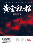 黄金秘棺-夏龙河-天下书盟精品图书,内容为王,大师兄孟谦