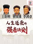 曾国藩+王阳明+李鸿章,人生逆袭的强者法则-琳琅智库-琳琅智库