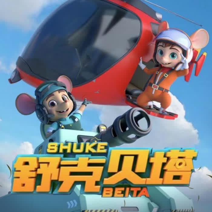 舒克贝塔-佚名-北京五角文化