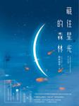 藏住星光的森林(全二册)-彻夜流香-甜笑唐