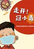 走开!冠小毒-王庭照、申承林、 张琪、王丽-陕西师范大学出版总社