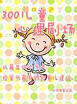 300儿童心理剧场-柴少鸿-少鸿爸爸