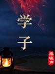 学子(茅盾文学奖得主梁晓声作品)-梁晓声-代客泊书,剑涛