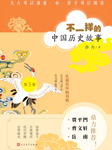 礼崩乐坏的春秋(不一样的中国历史故事)-薛舟-人民文学出版社