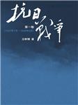 抗日战争(全三卷)-王树增-人民文学出版社