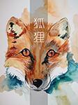 狐狸-戴维·赫伯特·劳伦斯-许冉
