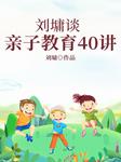 刘墉谈亲子教育的40堂课-刘墉-刘墉