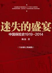 迷失的盛宴:中国保险史1919-2014-陈恳-蓝狮子FM