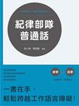 职业普通话:纪律部队篇-看汉教育有限公司-知书HK