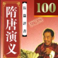 单田芳:隋唐演义续(100回)-佚名-单田芳