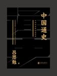 中国通史(吕思勉著,会员免费)-吕思勉-联合读创,播音奇思