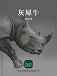 灰犀牛-米歇尔·渥克-路上读书