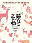 童蒙教草(日本近代教育之父福泽谕吉传世作品)-福泽谕吉-温水