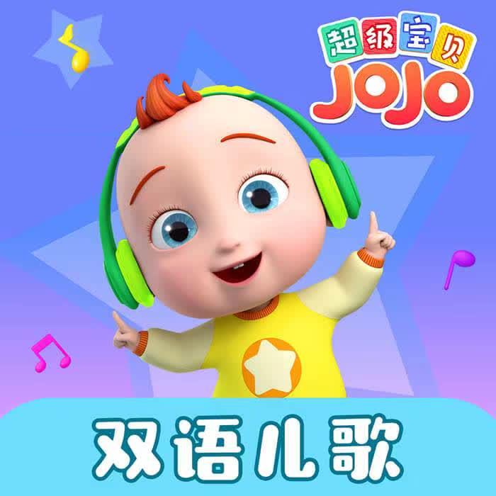 超级宝贝JoJo(第一季)-超级宝贝JoJo-超级宝贝JoJo