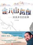 雀儿山高度:其美多吉的故事(时代楷模)-陈霁-人民文学出版社
