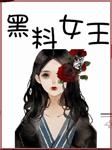 黑料女王-毒蛋糕-每天读点故事,沐沐兮